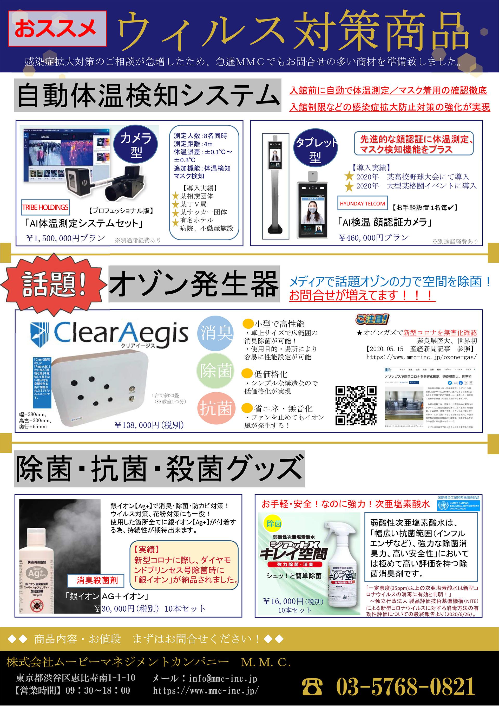 ウィルス対策商品 (1)AI体温検知システム (2)オゾン発生機