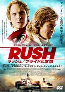 ラッシュ / プライドと友情