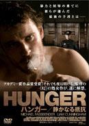 HUNGER/ハンガー 静かなる抵抗 【R-15】