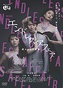 劇場版 エンドレスアフェア ~終わりなき情事~