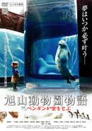 旭山動物園物語 ペンギンが空をとぶ
