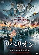 リベリオン / ワルシャワ大攻防戦