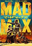 マッドマックス 怒りのデス・ロード【R-15+】