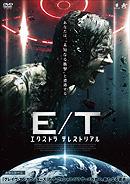 エクストラ テレストリアル E/T