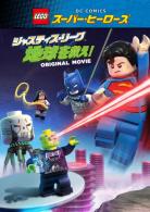 LEGO (R) スーパー・ヒーローズ:ジャスティス・リーグ<地球を救え!>