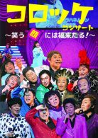 コロッケコンサート ~笑う〝顔″には福来る!~