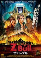 Z Bull ゼット・ブル