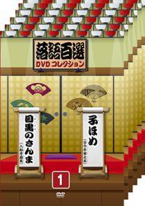 落語百選DVDコレクション シリーズ