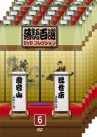 落語百選DVDコレクション6-10、セット2