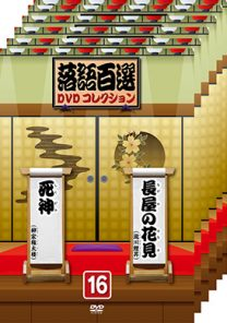 落語百選DVDコレクション16-20、セット4