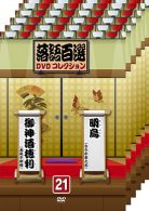 落語百選DVDコレクション21-25、セット5