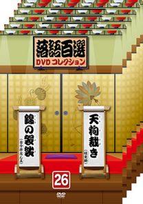 落語百選DVDコレクション26-30、セット6