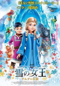 雪の女王 ゲルダの伝説