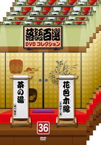 落語百選DVDコレクション36-40、セット8