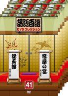 落語百選DVDコレクション41-45、セット9