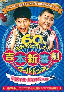 60周年それがどうした! 吉本新喜劇ワールドツアー