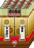 落語百選DVDコレクション46-50、セット10