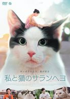 私と猫のサランヘヨ