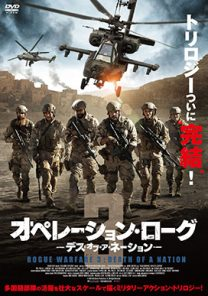 オペレーション・ローグ3 デス・オブ・ア・ネーション