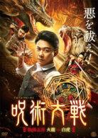 呪術大戦 陰陽五派 火龍vs白虎