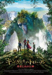 キング・オブ・トロール 勇者と山の巨神